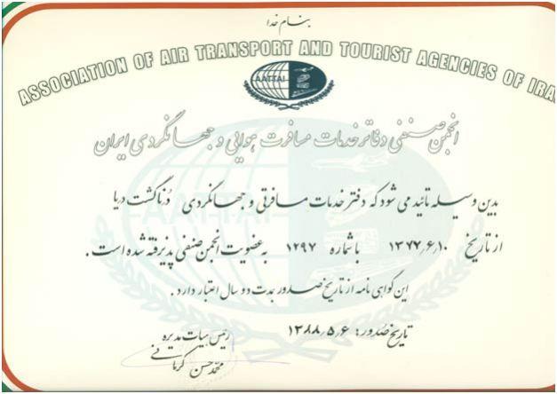 Certificate dornagasht